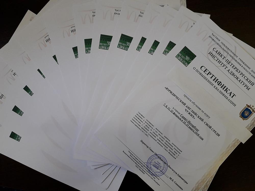 Курс Language of Contract Drafting. Сертификаты. Институт адвокатуры, Санкт-Петербург 2018. Баринова Софья Олеговна