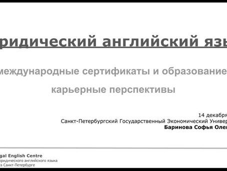 Юридический английский язык: международные сертификаты и образование; карьерные перспективы (презент