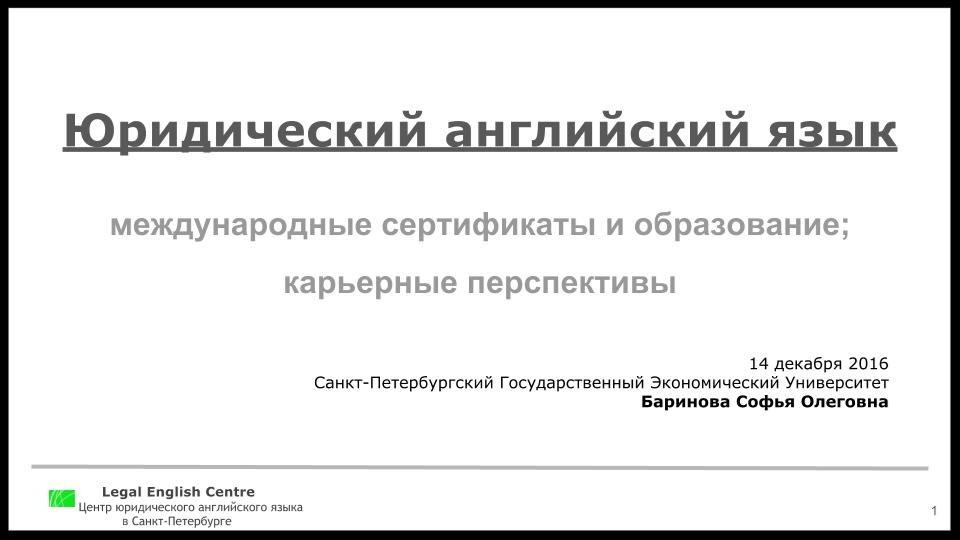 Центр юридического английского языка Legal English Centre, Баринова Софья Олеговна