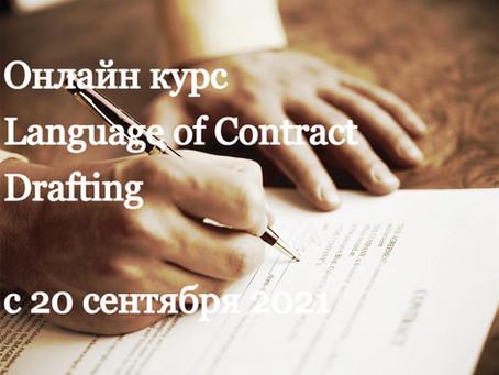 Новая группа - онлайн-курс по контрактам с 20 сентября 2021