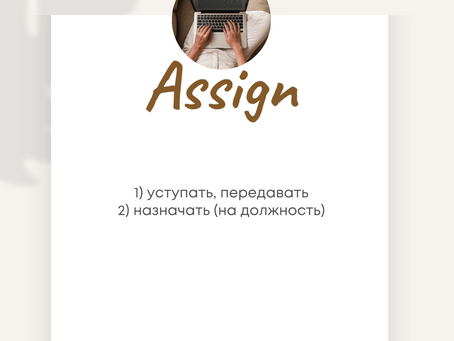 ASSIGN (глагол). Legal English terms