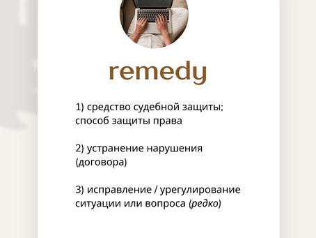 REMEDY (сущ. и глагол). Legal English terms
