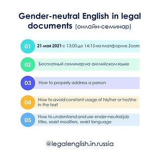 21 may Gender-neutral language.jpg