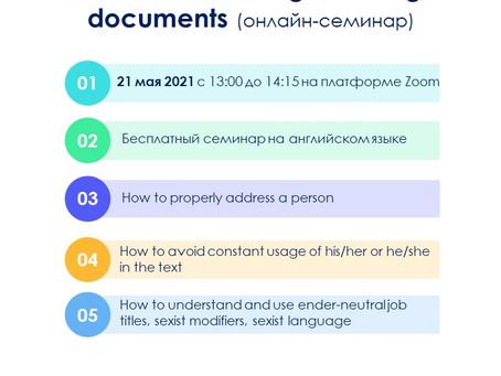 Онлайн-семинар GENDER-NEUTRAL ENGLISH IN LEGAL DOCUMENTS