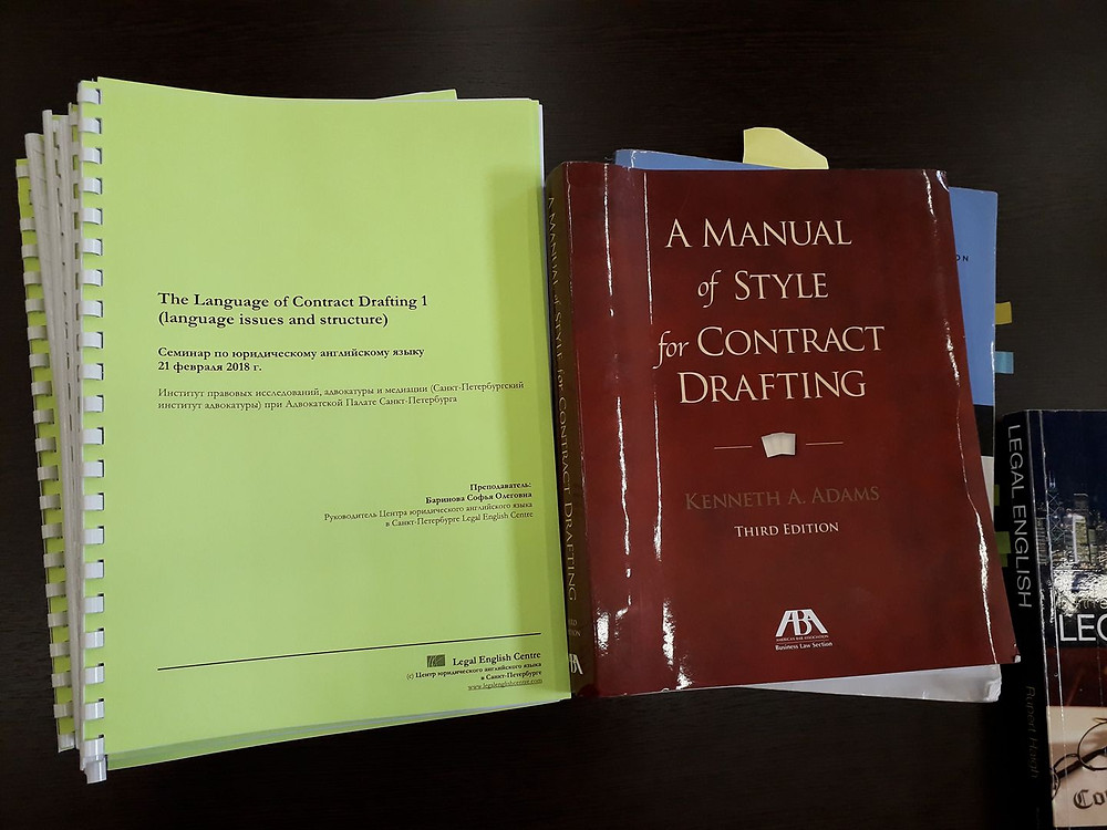 Курс Language of Contract Drafting. Институт адвокатуры, Санкт-Петербург 2018. Баринова Софья Олеговна