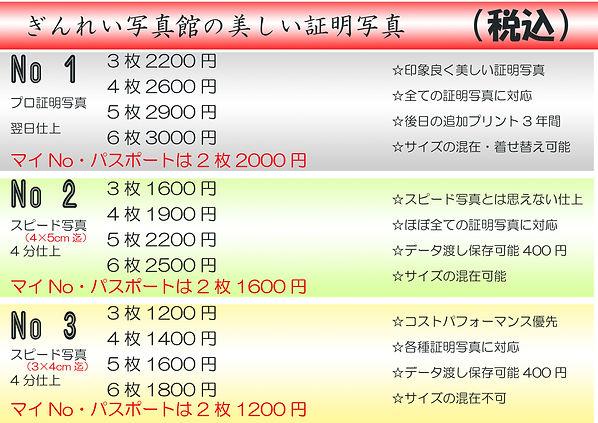 証明写真価格カウンターA4.jpg