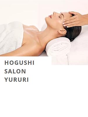 HOGUSHI SALON YURURI 予約