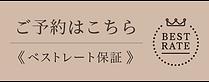 大井町 マッサージ ユルリ 予約