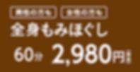 全身もみほぐし60分2980円