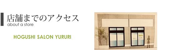 店舗までのアクセス HOGUSHI SALON ユルリ
