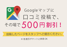 google口コミ投稿500円割引