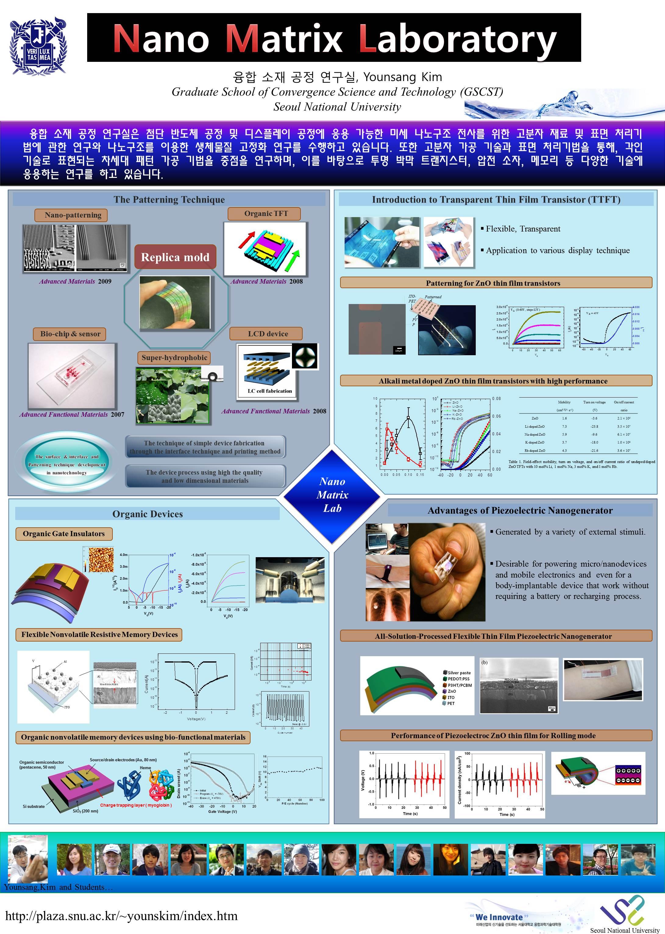 2012년 연구실 홍보 포스터