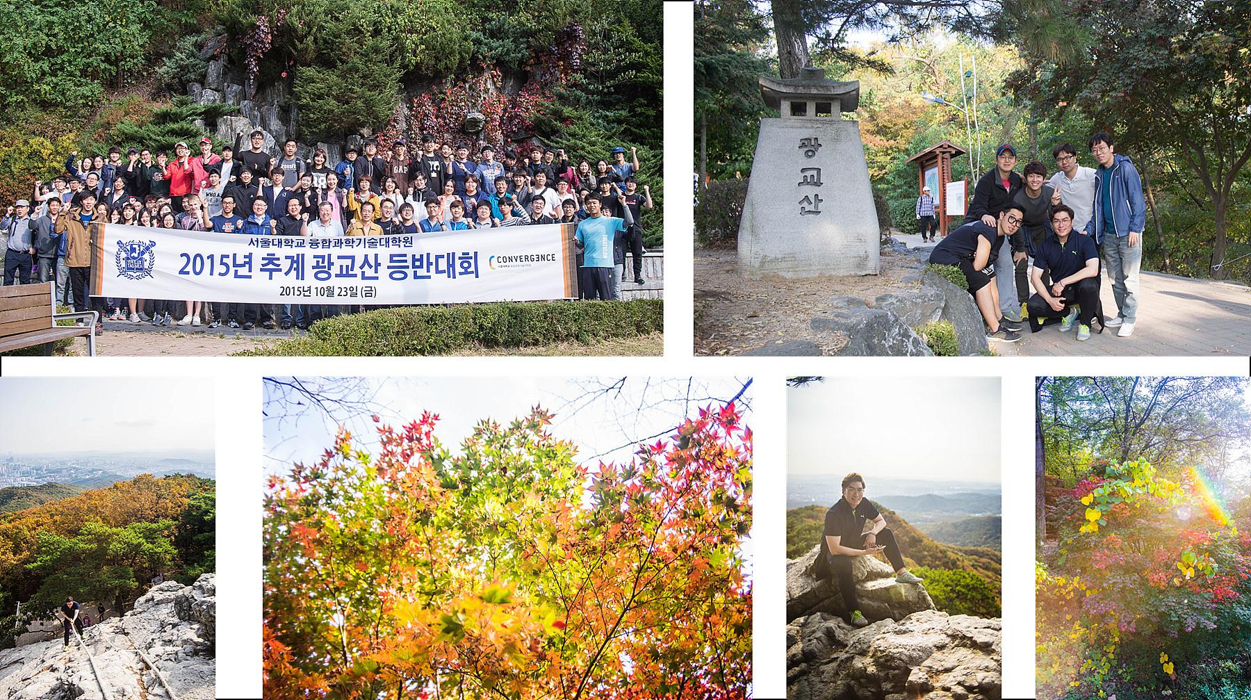 15년 10월 융합대학원 광교산등산