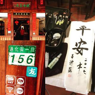 台湾烏龍茶の世界