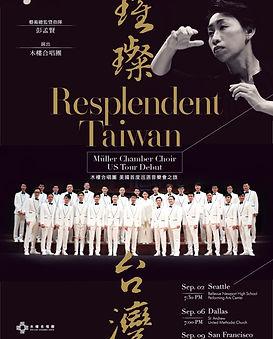 Resplendent Taiwan_CS6_0625_正面 (1).jpg