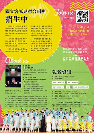 客家合唱團招生DM 202107_0713_ .jpg