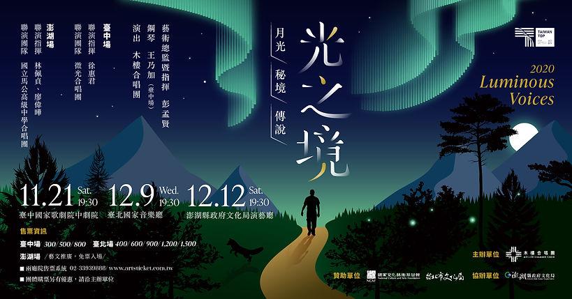 光之境網站圖_官網Banner.jpg