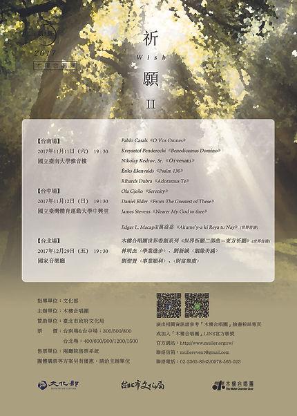 祈願II DM back CMYK1102 (1).jpg