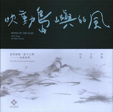 《吹動島嶼的風》封面.jpg