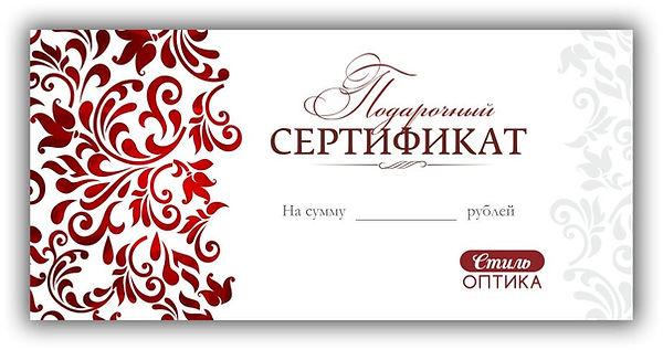 Подарочный сертификат, Стиль ОПТИКА ТЦ Юбилейный, оптика краснодар, проверка зрения, бесплатная консультация, оправы, очки, контактные линзы, краснодар, юилейный, качественно, быстро, профессионально, раствор, очковые линзы