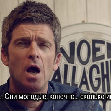 Noel Gallagher interview
