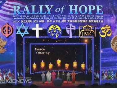 WCLC 創立 1 周年記念 「神統一世界安着のための世界キリスト教聖職者希望前進大会」緊急感想文
