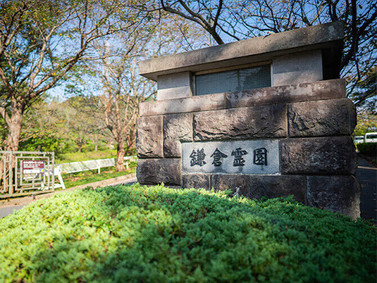 鎌倉霊園を訪れて
