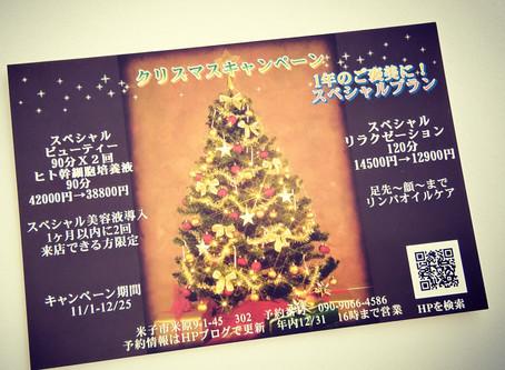 クリスマスキャンペーン♪米子市プライベートサロンarome beauty Therapisia トリートメント好きなオーナーブログ♪