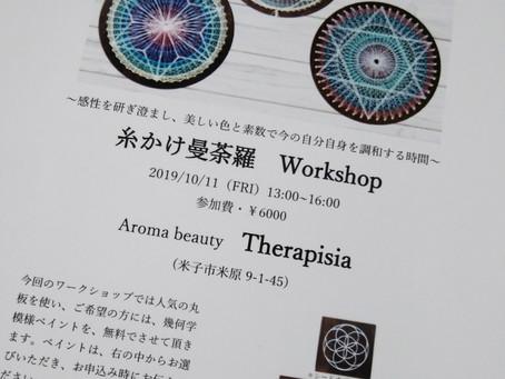 イベント情報!隠れ家的サロンで美と癒しを堪能♪米子市プライベートサロンarome beauty Therapisia