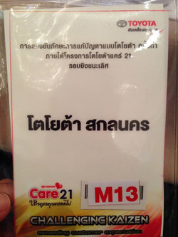 Care21 contest 14.jpg