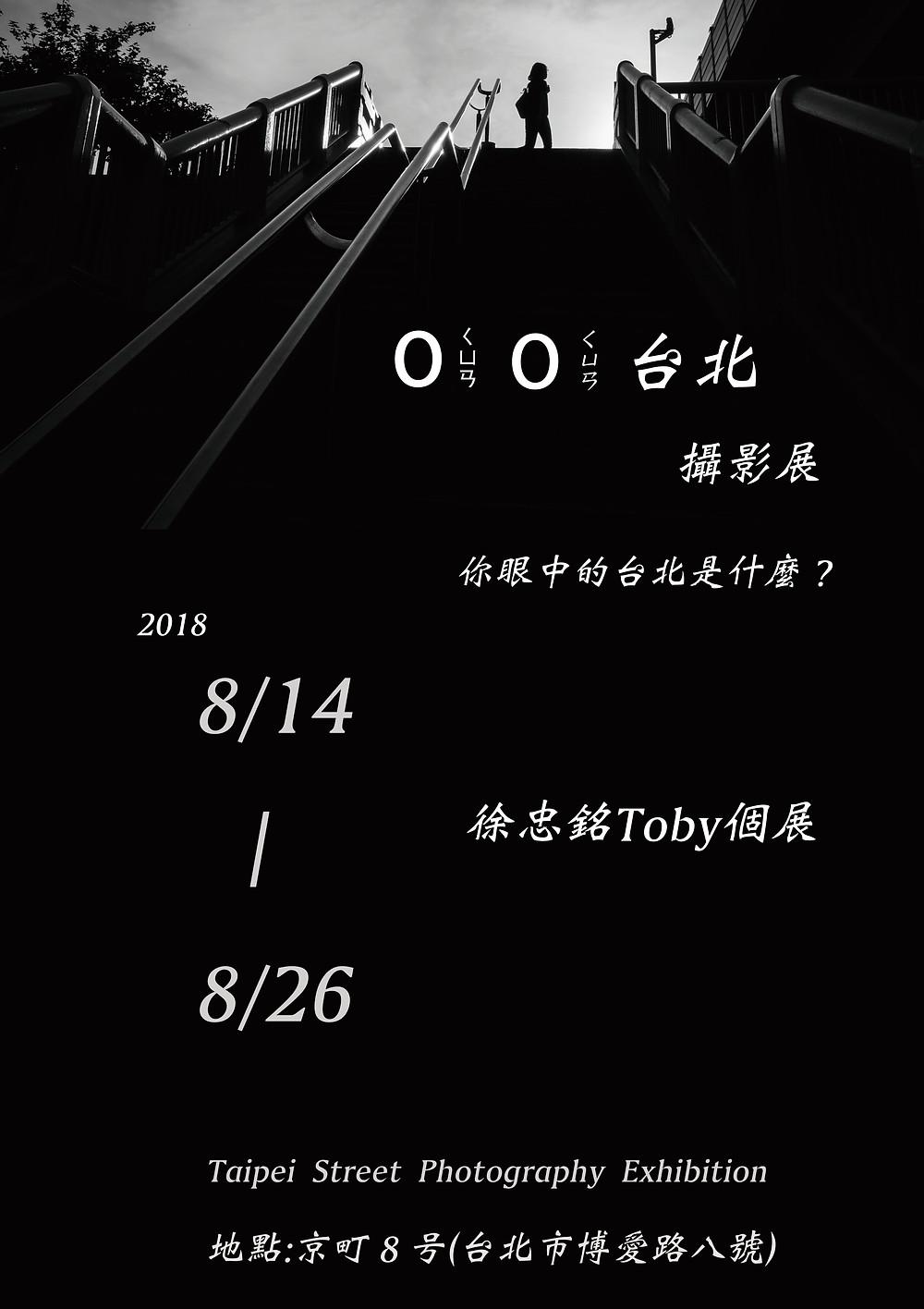 徐忠銘OO台北攝影展