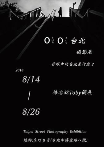 徐忠銘Toby的OO台北街拍攝影展