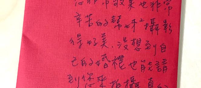 婚禮紀錄新人紅包上溫暖的字
