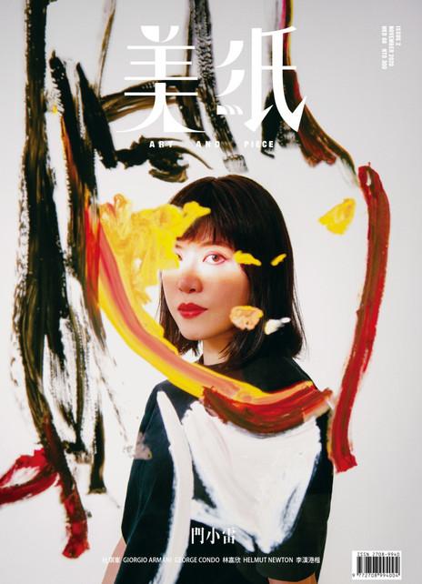 ART AND PIECE NOV 2020 COVER