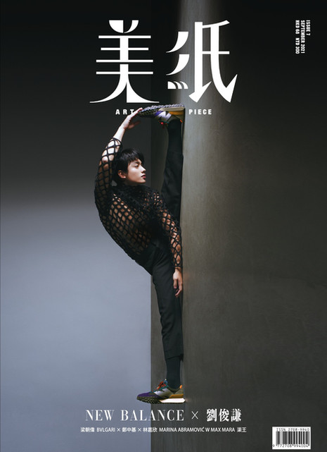 ART AND PIECE SEP 2021 COVER FT. TERRANCE LAU