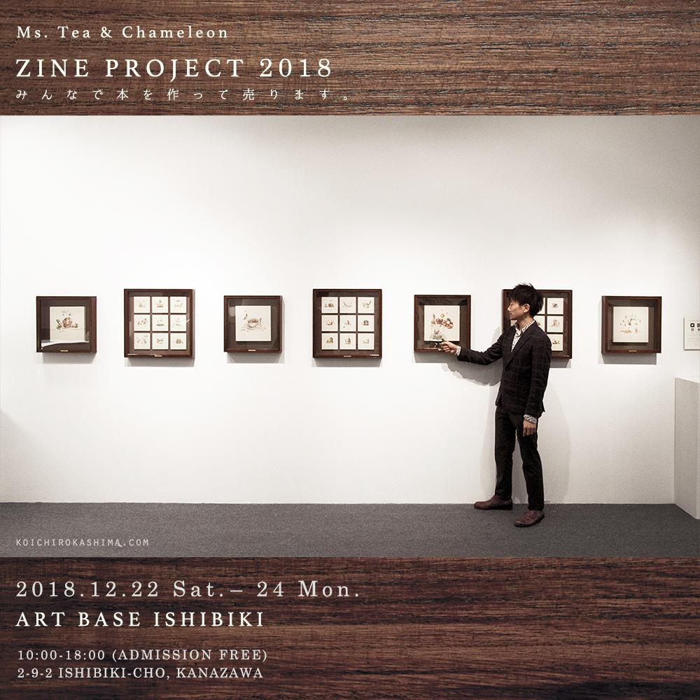 ZINE PROJECT 2018