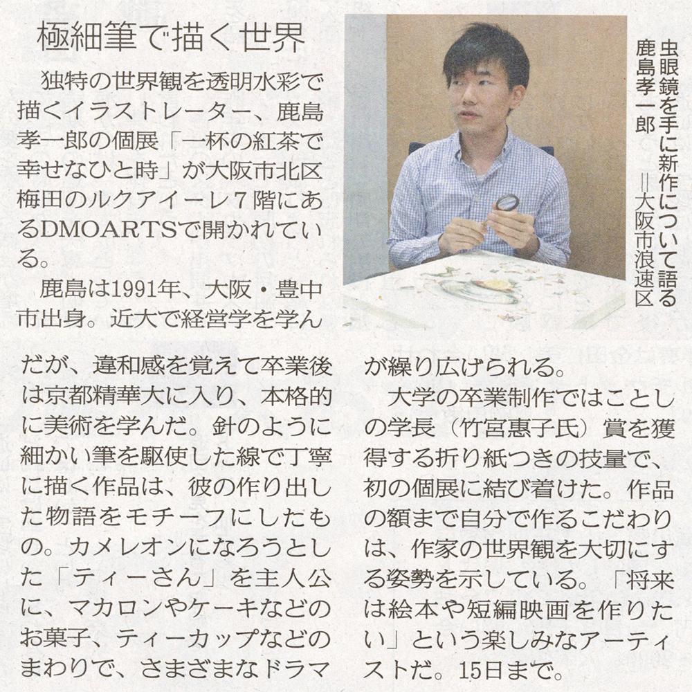 産経新聞夕刊に掲載