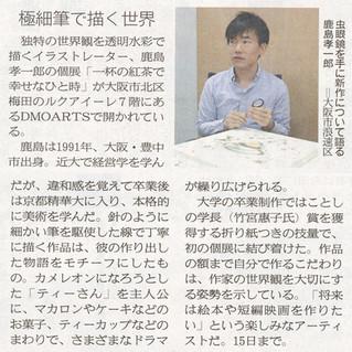 産経新聞に掲載して頂きました!