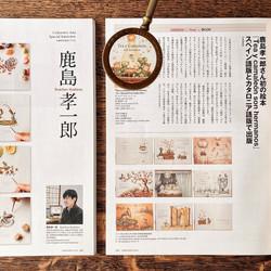 + Designing 2020 絵本特集