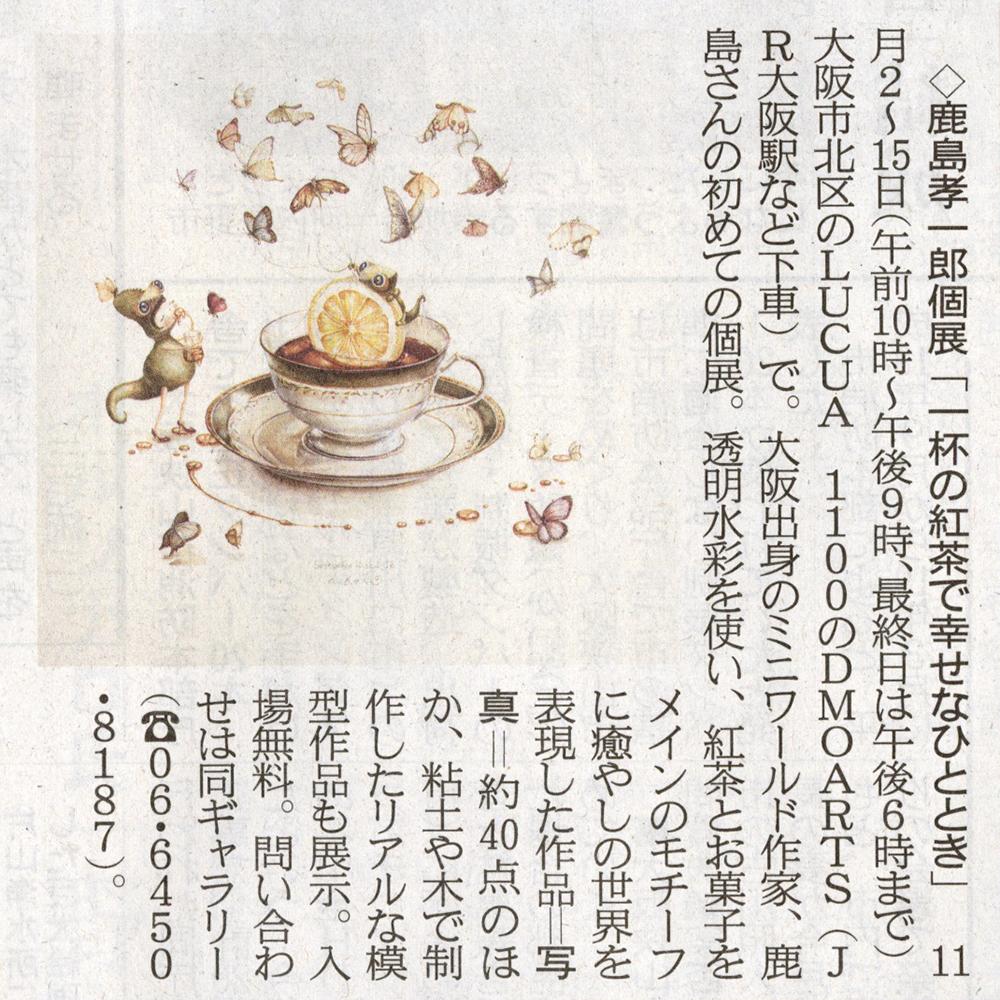 産経朝刊に掲載