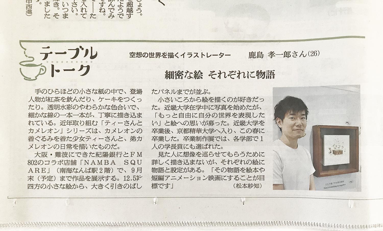 朝日新聞夕刊に掲載
