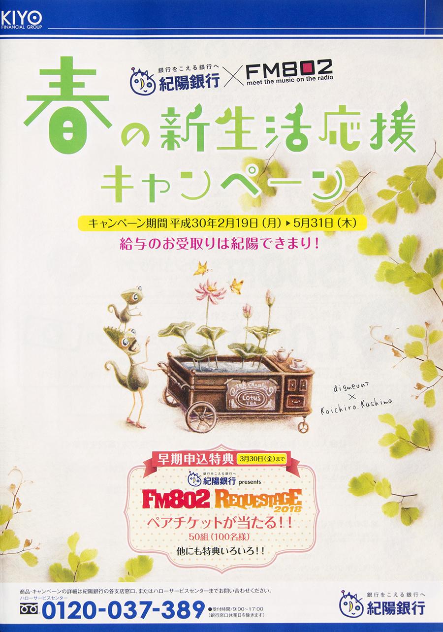 紀陽銀行様の春の新生活キャンペーンビジュアル担当