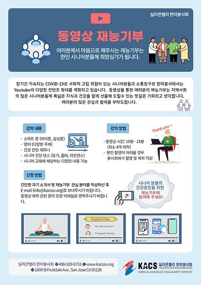 KACS 동영상 재능기부.png