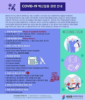 COVID-19 백신접종 안내png.png