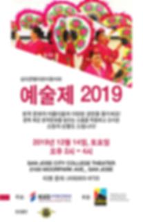 Arts Festival 2019 poster.png