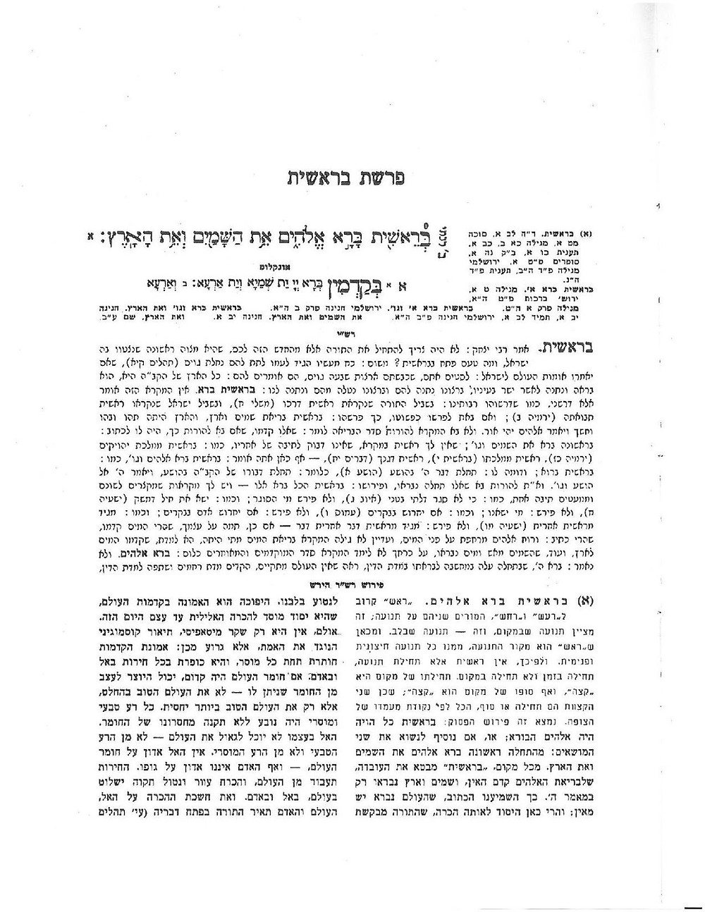 First page of the Hebrew Bible, with commentaries