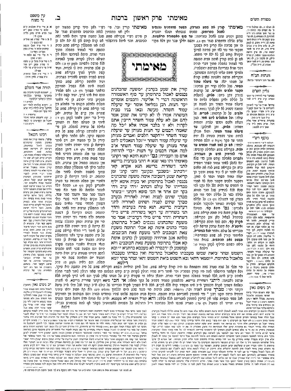 First page of the Babylonian Talmud, with commentaries
