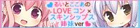 『るいとここあのLOVEコン×スキンシップス 姉妹ver.』応援中!