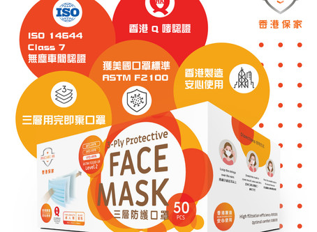 首批香港Q嘜優質產品認證⼝罩
