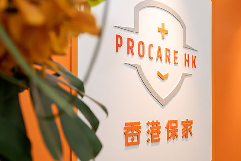 ProcareHK-2.jpg